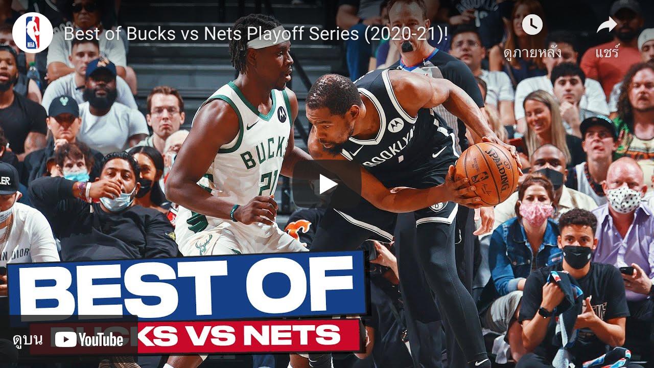 ไฮไลท์บาสเก็ตบอล Best of Bucks vs Nets ซีรีส์เพลย์ออฟ (2020-21)!