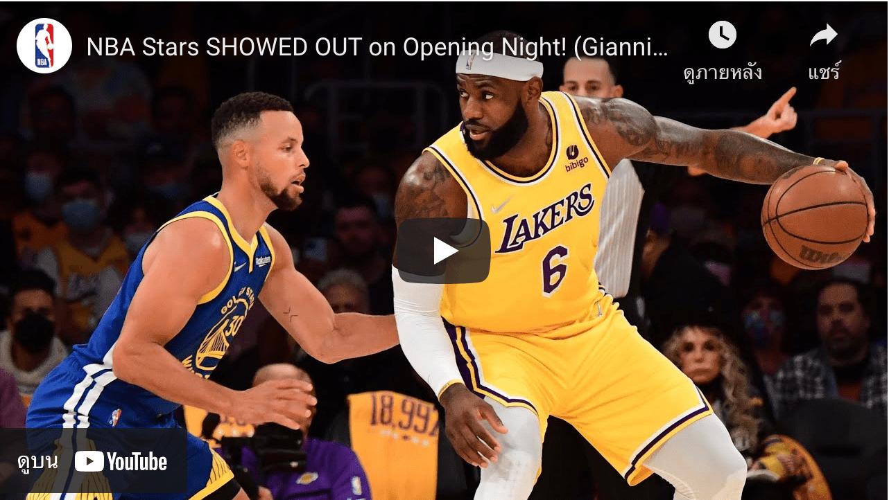 ไฮไลท์บาสเก็ตบอล ดารา NBA โชว์ตัวในคืนเปิดตัว เกียนนิส, KD, แกง, เลบรอน, AD