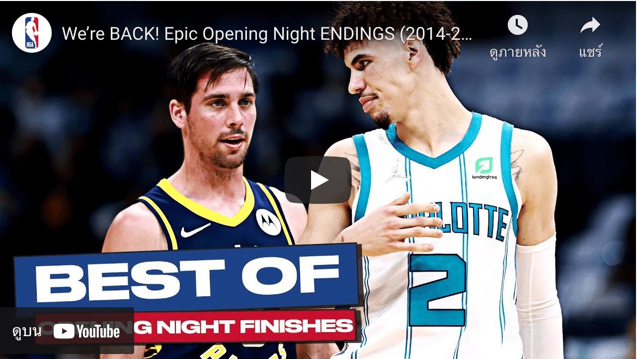 ไฮไลท์บาสเก็ตบอล เรากลับมาแล้ว! Epic Opening Night ENDINGS (2014-2021)