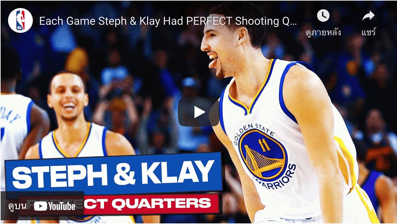 ไฮไลท์บาสเก็ตบอล แต่ละเกม Steph & Klay มีฉากยิงที่สมบูรณ์แบบ