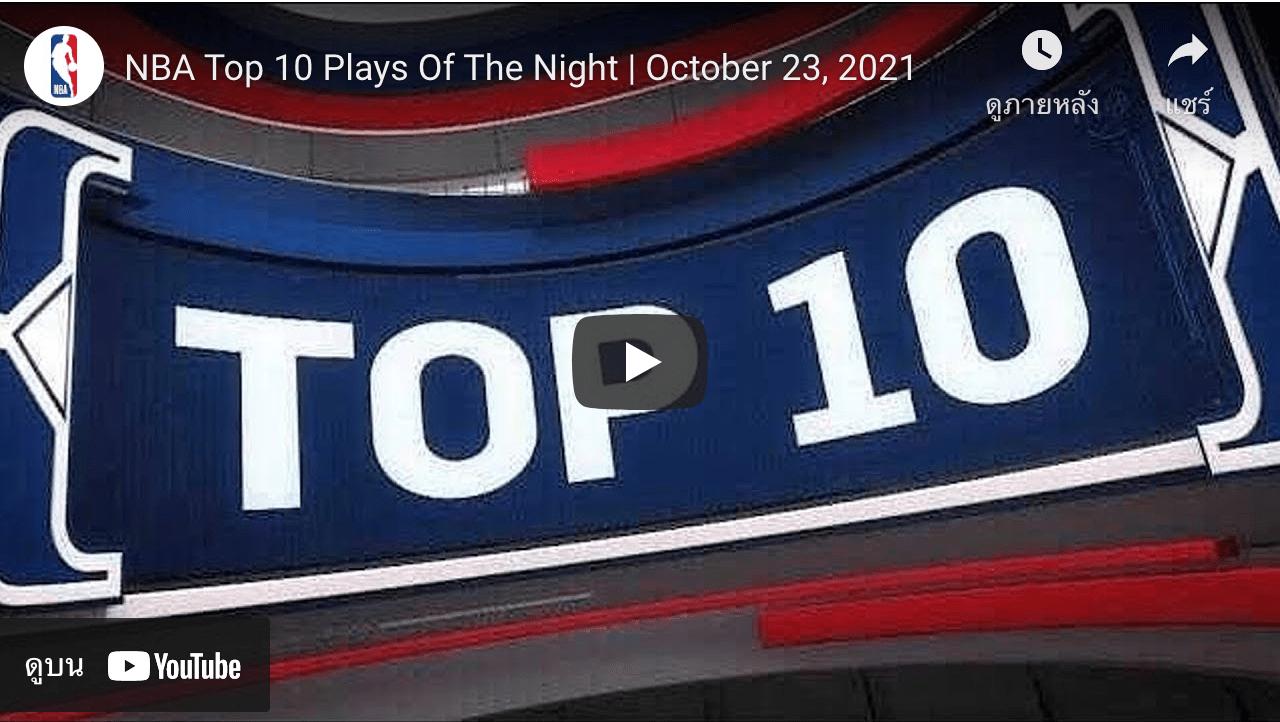 ไฮไลท์บาสเก็ตบอล NBA Top 10 Plays Of The Night October 23, 2021